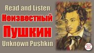 uknownpushkin