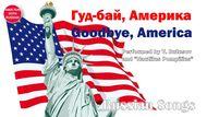 goodbye america