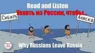 leave russia