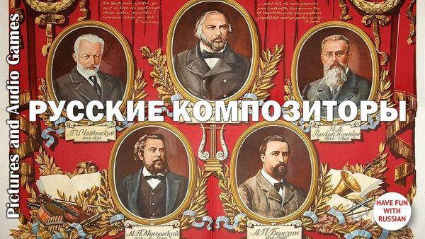 30russkiekompozitoryl