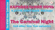 carnavalandotherssmal