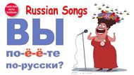 russian songs small